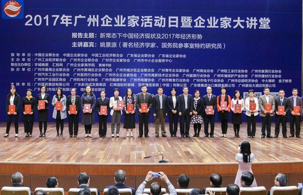 """副总裁赵欣频上台领取""""广州市劳动关系和谐企业AAA级""""证书620.jpg"""